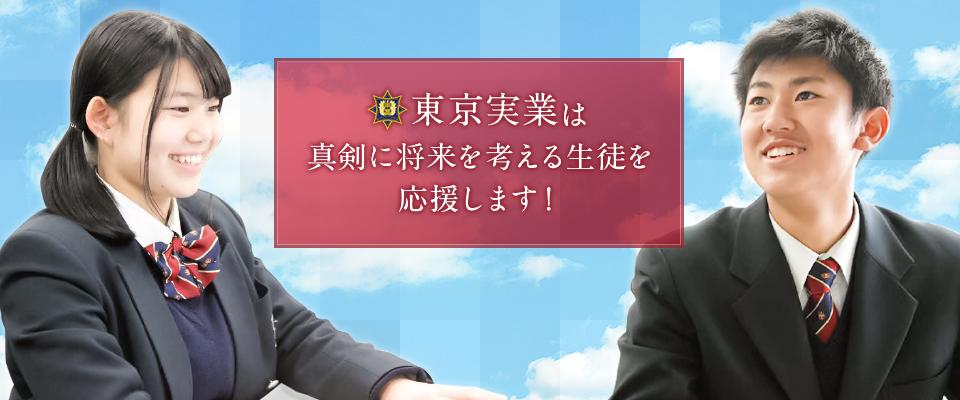 東京実業は真剣に将来を考える生徒を応援します!